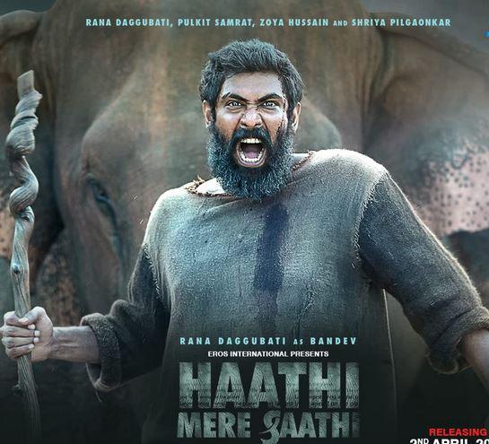 Haathi mere Sathi